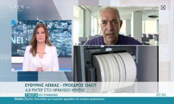Σεισμός στην Κρήτη – Λέκκας: «Να προσέχουν οι κάτοικοι με παλιά σπίτια»