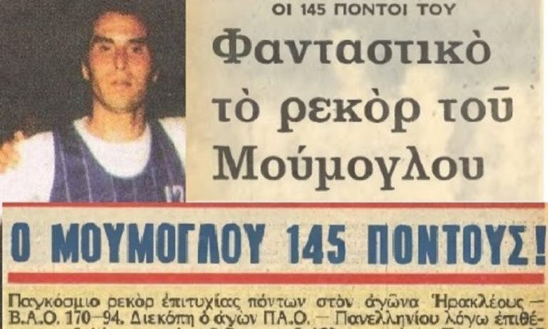 13 Ιουλίου: Σαν σήμερα το απίθανο ρεκόρ Μούμογλου