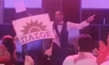 ΠΑΣΟΚ... γάμος υπό τους ήχους του «Καλημέρα ήλιε» και σημαιάκια του ιστορικού κόμματος, έχει γίνει Viral τις τελευταίες ώρες.