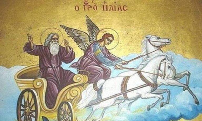 Εορτολόγιο Τρίτη 20 Ιουλίου: Ποιοι γιορτάζουν σήμερα!