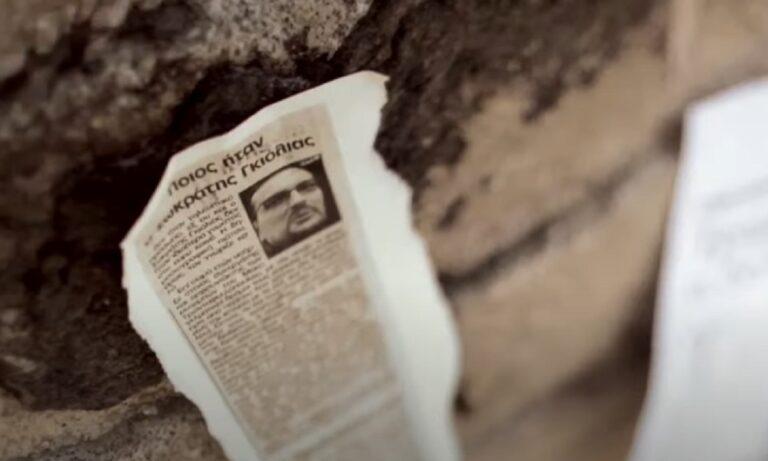Σωκράτης Γκιόλιας 11 χρόνια μετά: «Πιστεύω ότι οι στυγεροί δολοφόνοι του θα αποκαλυφθούν» είχε δηλώσει ο τότε δήμαρχος Πειραιά Π. Φασούλας