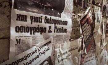 Σωκράτης Γκιόλιας 11 χρόνια μετά: «Οι δολοφόνοι πρέπει να βρεθούν» ανέφερε τότε σε ανακοίνωσή του το ΚΚΕ