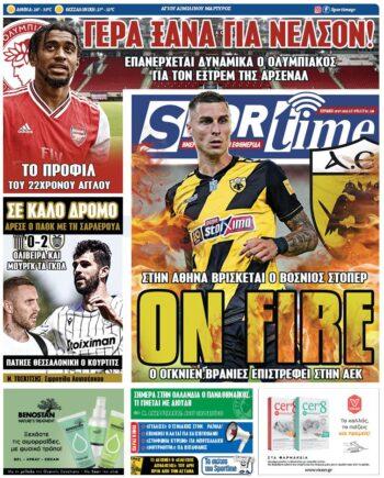 Εξώφυλλο Εφημερίδας Sportime - 18/7/2021