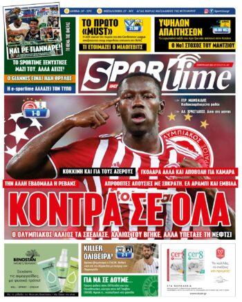 Εξώφυλλο Εφημερίδας Sportime - 22/7/2021