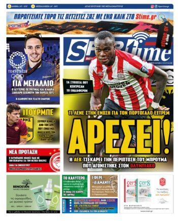 Εξώφυλλο Εφημερίδας Sportime - 24/7/2021