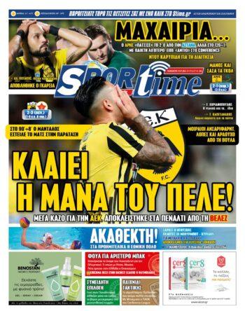 Εξώφυλλο Εφημερίδας Sportime - 30/7/2021