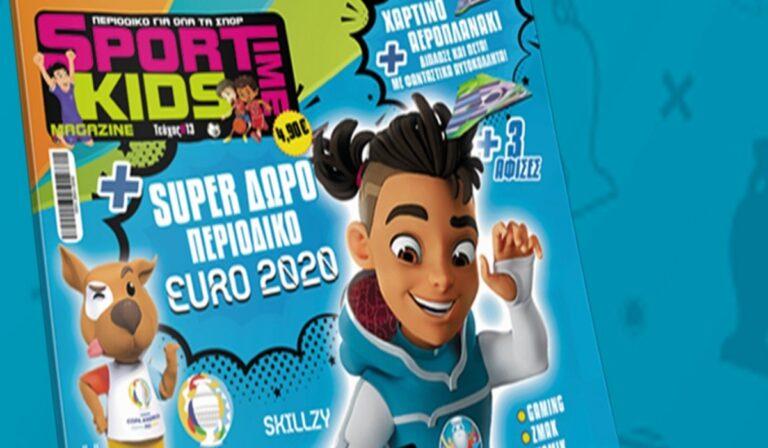 Sportime kids τεύχος 13