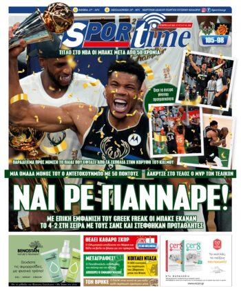 Εξώφυλλο Εφημερίδας Sportime - 21/7/2021