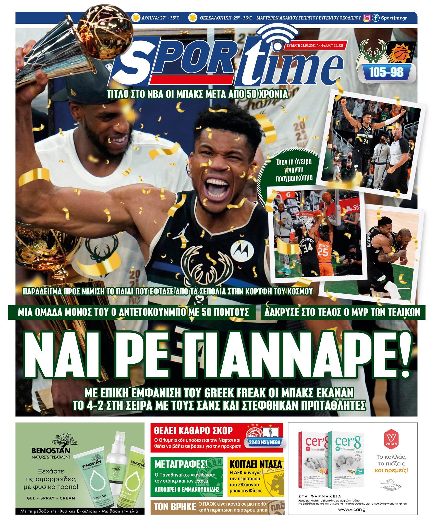 Εφημερίδα SPORTIME - Εξώφυλλο φύλλου 21/7/2021