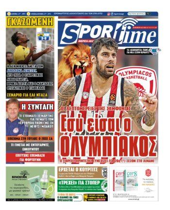 Εξώφυλλο Εφημερίδας Sportime - 16/7/2021