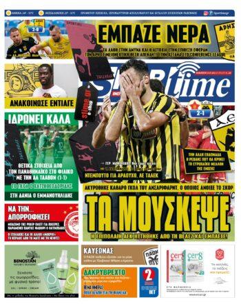 Εξώφυλλο Εφημερίδας Sportime - 23/7/2021