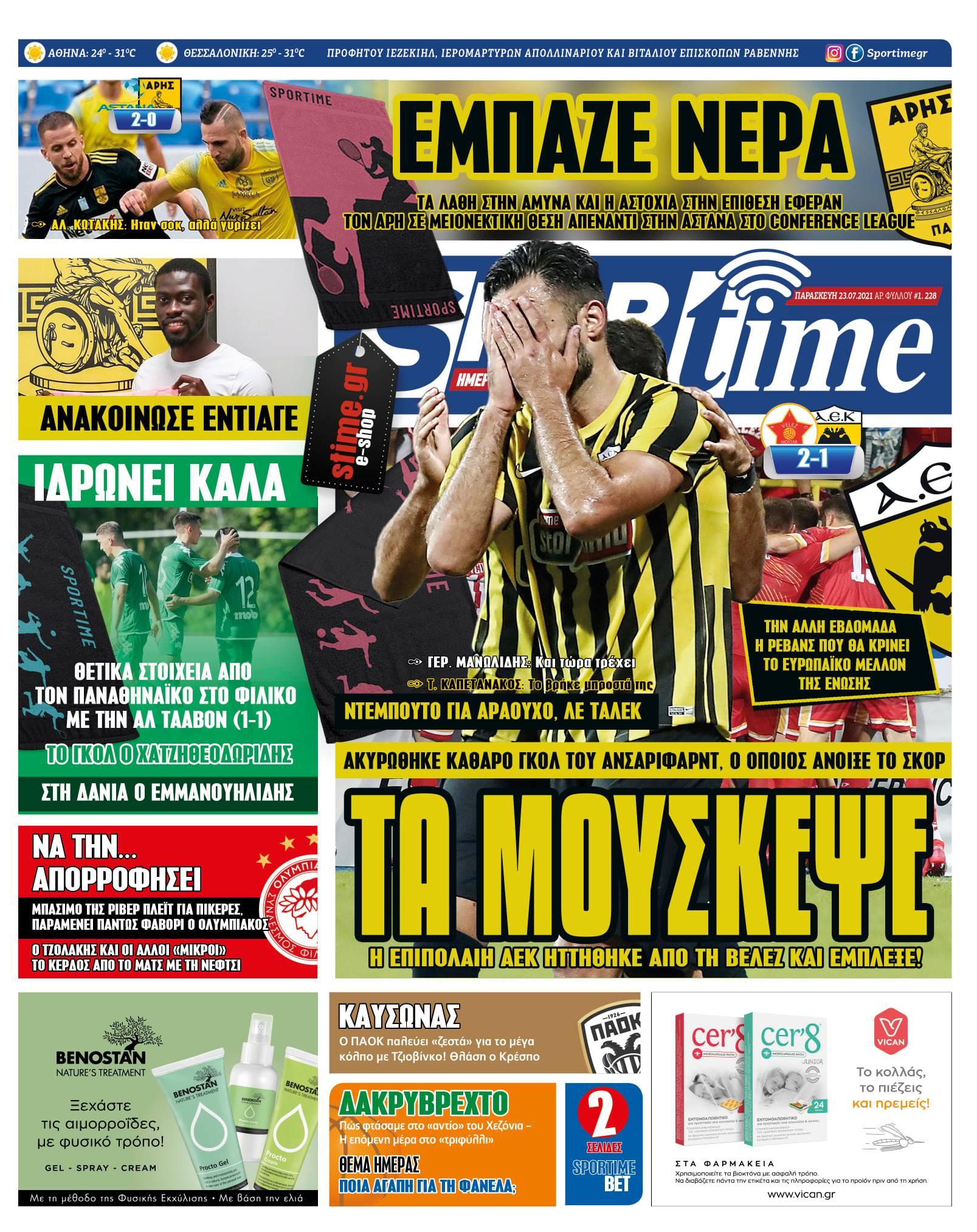 Εφημερίδα SPORTIME - Εξώφυλλο φύλλου 23/7/2021