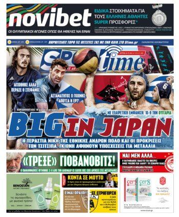 Εξώφυλλο Εφημερίδας Sportime - 26/7/2021