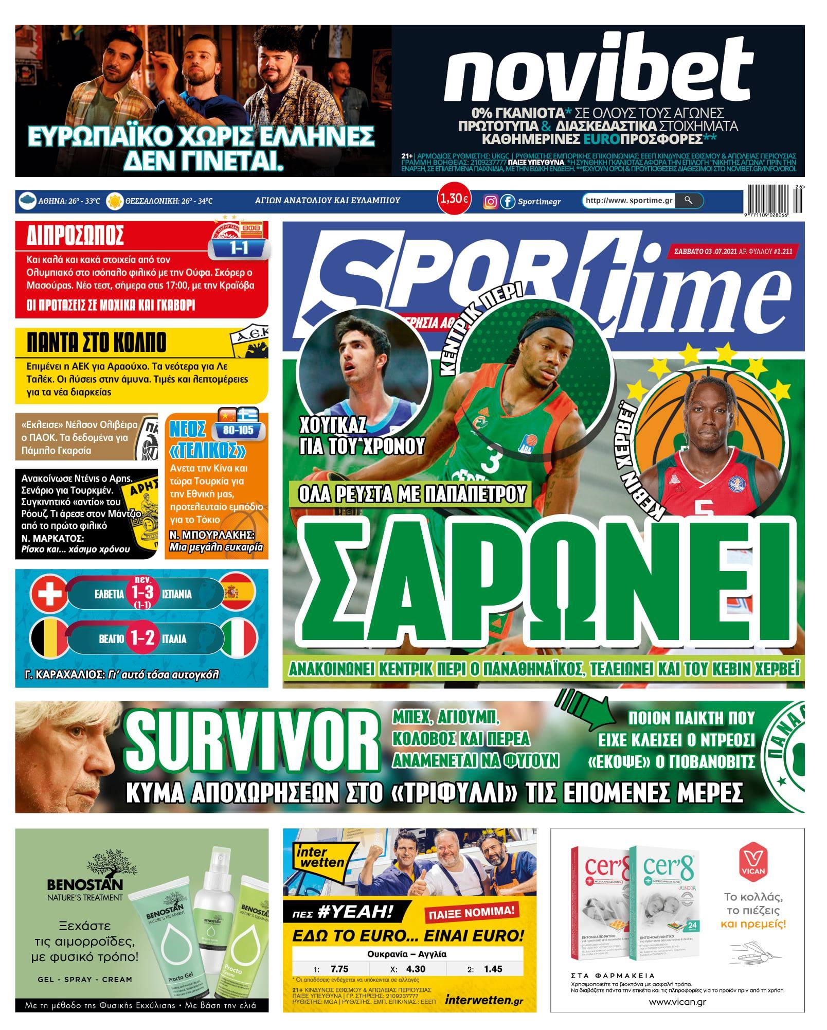 Εφημερίδα SPORTIME - Εξώφυλλο φύλλου 3/7/2021