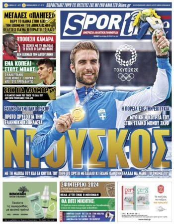 Εξώφυλλο Εφημερίδας Sportime - 31/7/2021