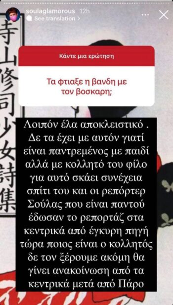 Νικολαΐδης - Βανδή