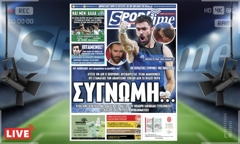 e-Sportime (1/8): Κατέβασε την ηλεκτρονική εφημερίδα – Συγκλόνισε ο Θοδωρής Ιακωβίδης