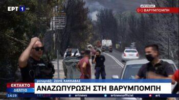 Φωτιά τώρα: Μεγάλη αναζωπύρωση στη Βαρυμπόμπη