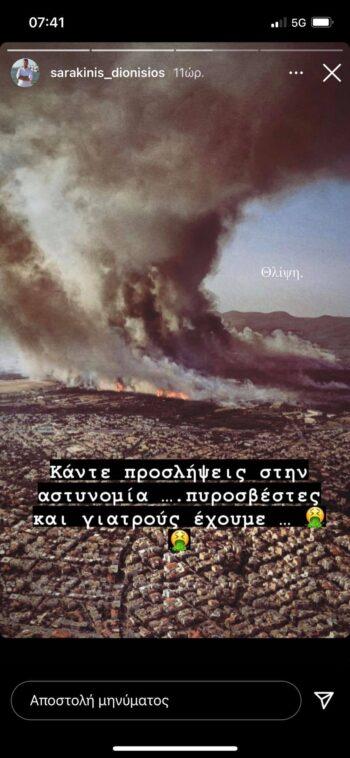 MasterChef: Ξέσπασε ο Διονύσης Σαρακίνης για την φωτιά στη Βαρυμπόμπη - Δείτε τι ανέβασε