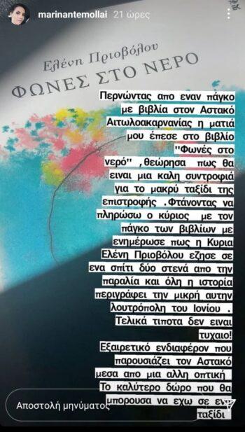 MasterChef Μαρίνα Ντεμολλάι: H αναπάντεχη ανακάλυψη στον Αστακό