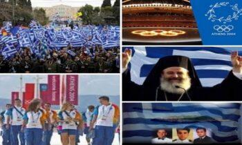 Αντριστράτηγος Ε.Α. Κωνσταντίνος Κούσαντας: «Στιγμές Εθνικής ομοψυχίας»