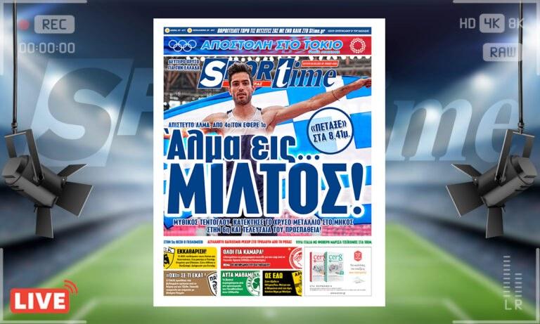 e-Sportime (2/8): Κατέβασε την ηλεκτρονική εφημερίδα – Ο Μίλτος Τεντόγλου… πέταξε! Κι εμείς μαζί του!