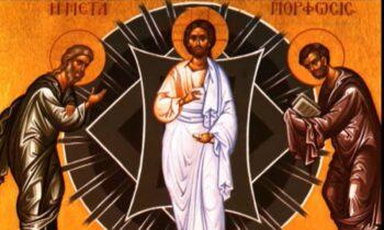 Εορτολόγιο Παρασκευή 13 Αυγούστου: Σήμερα μεταξύ άλλων η Εκκλησία γιορτάζει και τιμά την μεταμόρφωση του Σωτήρος Χριστού