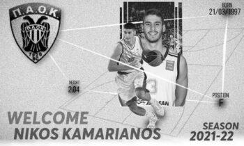 Ο ΠΑΟΚ ήρθε σε συμφωνία με τον Νίκο Καμαριανό και ουσιαστικά με την κίνηση αυτή σχημάτισε το ρόστερ του για φέτος.