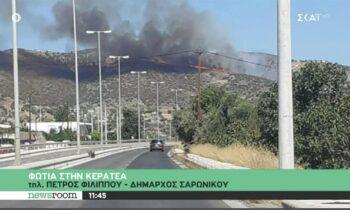 Φωτιά στο Λαύριο: Ανεξέλεγκτες διαστάσεις παίρνει η φωτιά που ξέσπασε στην περιοχή περιοχή Μαρκάτι Κερατέας. Η πυρκαγιά εκδηλώθηκε λίγο μετά τις 10 το πρωί σε χαμηλή βλάστηση σε χαράδρα στην περιοχή Μαρκάτι του Δήμου Λαυρεωτικής και άμεσα κινητοποιήθηκαν επίγειες και εναέριες δυνάμεις της Πυροσβεστικής.