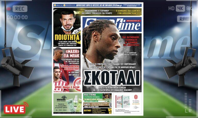 e-Sportime (31/8): Κατέβασε την ηλεκτρονική εφημερίδα – Σοκ με Σεμέδο που κατηγορείται για ομαδικό βιασμό