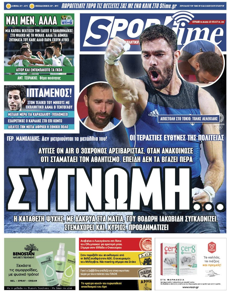 Εφημερίδα SPORTIME - Εξώφυλλο φύλλου 1/8/2021