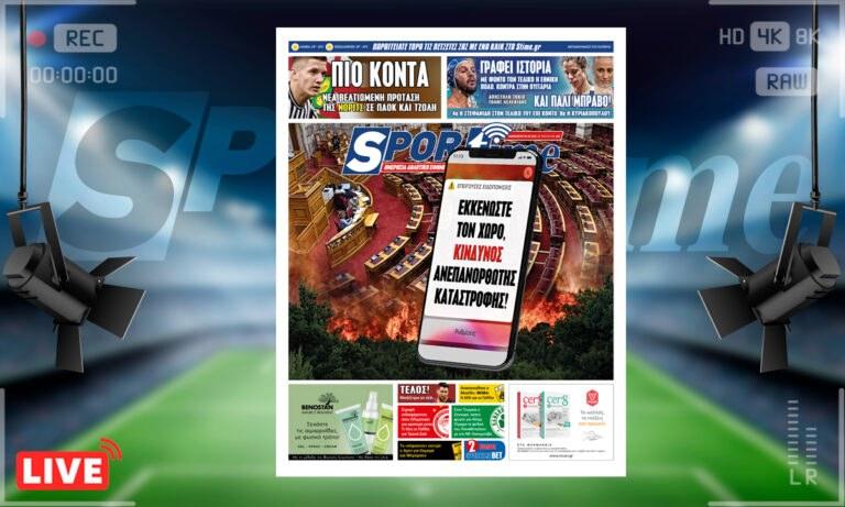 e-Sportime (6/8): Κατέβασε την ηλεκτρονική εφημερίδα – Κίνδυνος ανεπανόρθωτης καταστροφής