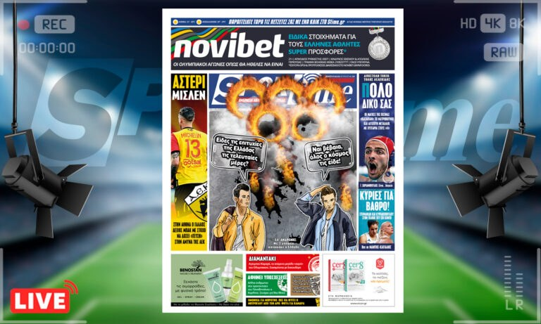 e-Sportime (5/8): Κατέβασε την ηλεκτρονική εφημερίδα – Μια Ελλάδα, δύο πρόσωπα