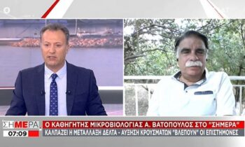 Oκαθηγητής μικροβιολογίας, Αλκιβιάδης Βατόπουλος, για την πορεία του κορονοϊού στην χώρα μας και πότε θα τελειώσει.