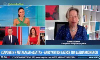 Βόμβα από Λινού: Η καθηγήτρια Επιδημιολογίας του ΕΚΠΑ, Αθηνά Λινού, μίλησε για την πορεία του κορονοϊού και την μετάλλαξη Δέλτα.