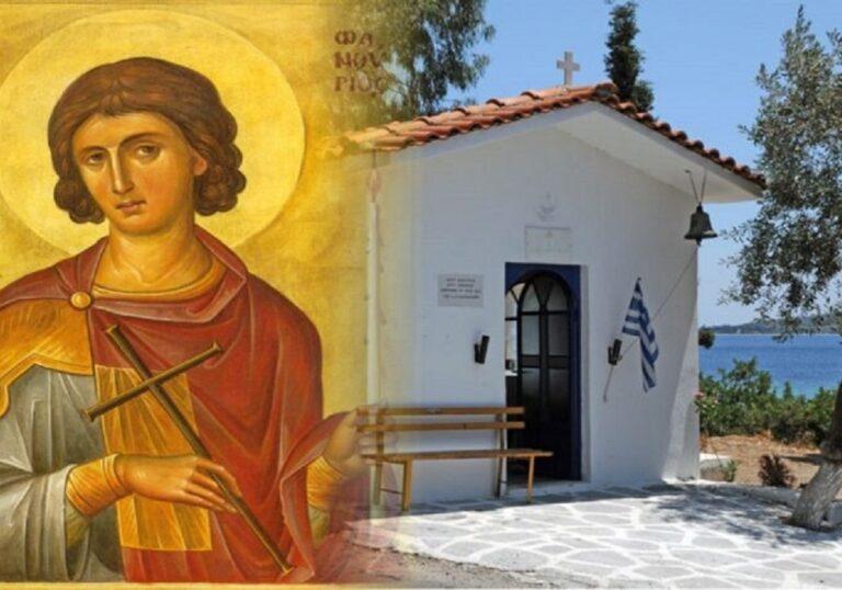 Άγιος Φανούριος: Ο Άγιος που φανερώνει τις χαμένες μας, γλυκές αναμνήσεις…