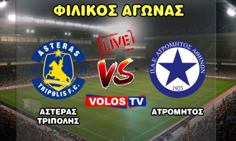 Αστέρας Τρίπολης – Ατρόμητος 4-1 (ΤΕΛΙΚΟ)