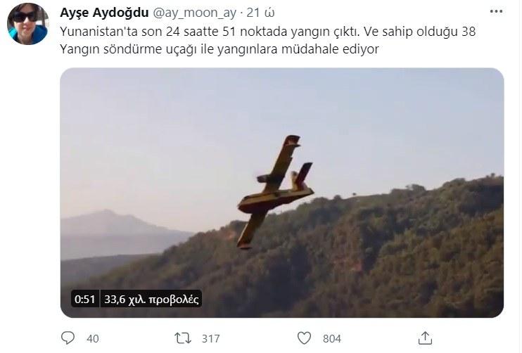 Ελληνοτουρκικά: Αυτό φοβάται ο Ερντογάν και δεν θέλει ελληνικά πυροσβεστικά στην Τουρκία παρά το γεγονός πως οι φονικές πυρκαγιές καίουν ανεξέλεγκτες