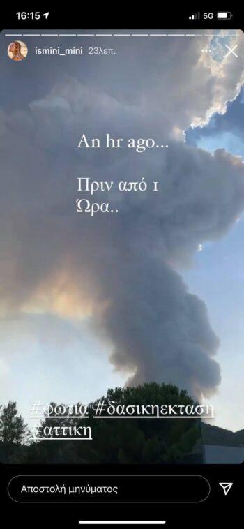 Φωτιά GNTM