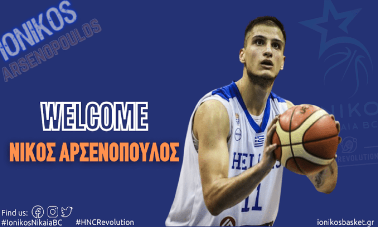 Επιβεβαίωση Sportime: Στον Ιωνικό κι επίσημα ο Αρσενόπουλος