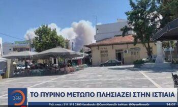 Φωτιά Ιστιαία: Κινδυνεύουν 25.000 άνθρωποι της πόλης να καούν αφού όπως αναφέρουν τους κυκλώνει η φωτιά και δεν έχουν που να πάνε.