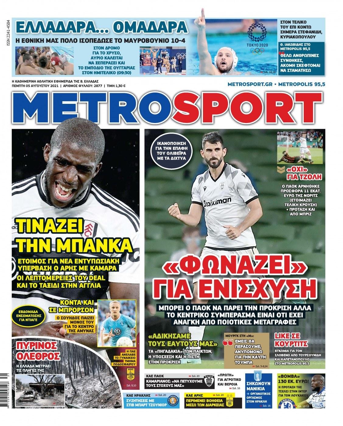 Metrosport 5.8