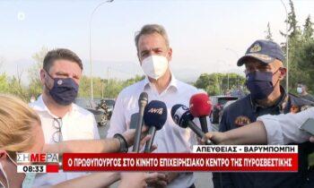 Φωτιά στη Βαρυμπόμπη - Μητσοτάκης: «Δόξα τω Θεώ δεν είχαμε απώλεια ζωής»!