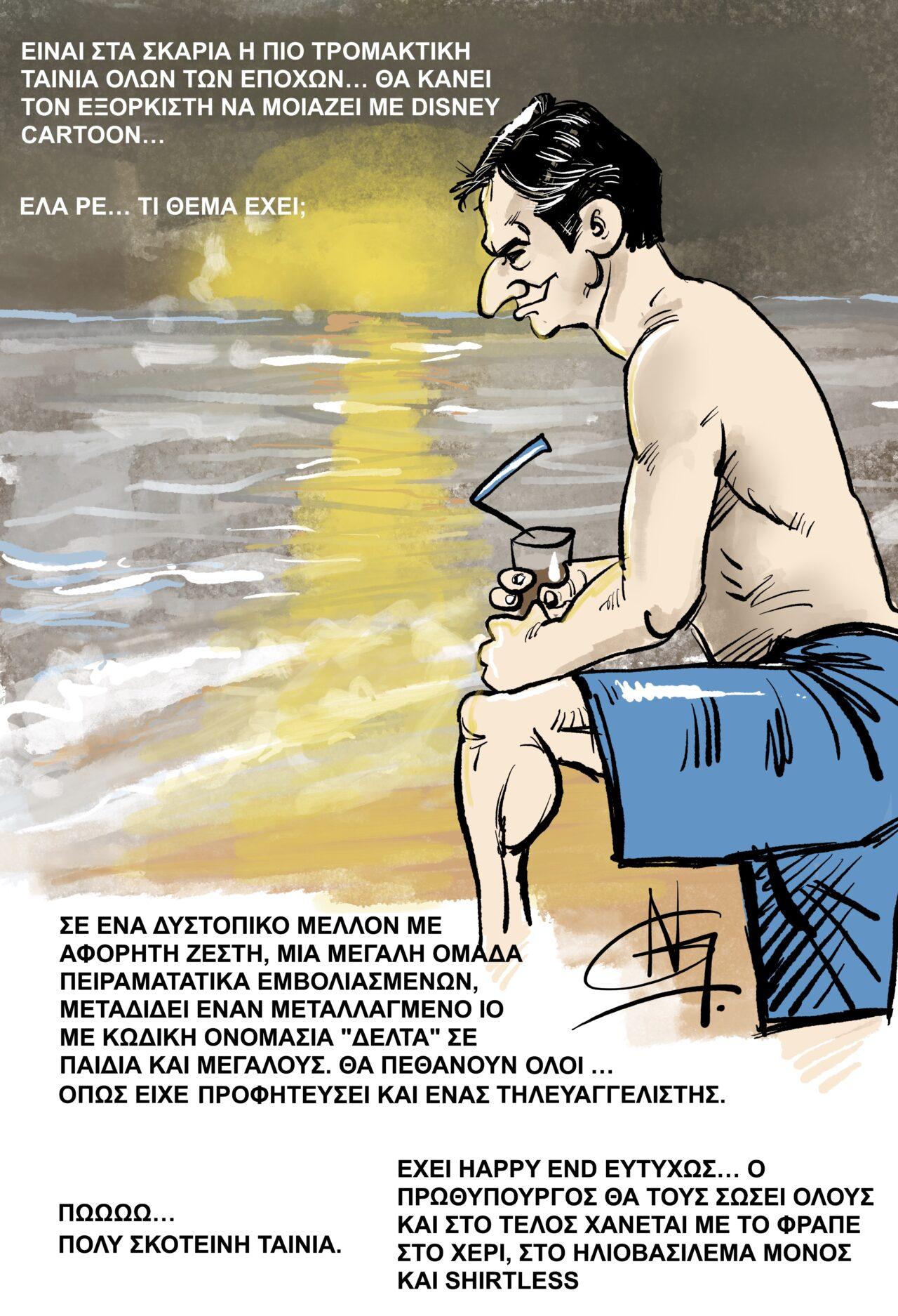 Αυτό είναι το σκίτσο που δημιούργησε ο Νίκος Γκιόλιας για το Sportime της Κυριακής 1/8.
