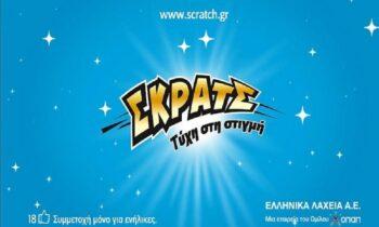 ΣΚΡΑΤΣ: Κέρδη άνω των 2,1 εκατ. ευρώ την προηγούμενη εβδομάδα