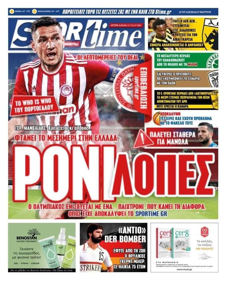 Εφημερίδα SPORTIME - Εξώφυλλο φύλλου 16/8/2021
