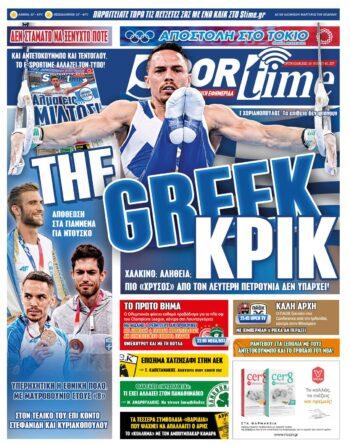 Εξώφυλλο Εφημερίδας Sportime - 3/8/2021