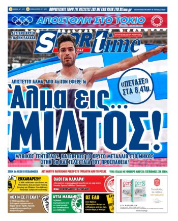 Εξώφυλλο Εφημερίδας Sportime - 2/8/2021