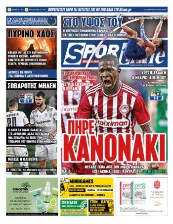 Εξώφυλλο Εφημερίδας Sportime - 4/8/2021