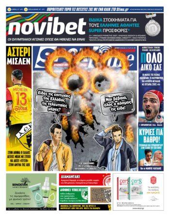 Εξώφυλλο Εφημερίδας Sportime - 5/8/2021